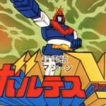 The Super Nerdy guide to 'Voltes V'
